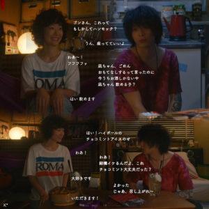 凪のお暇【3話】