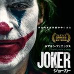 『ジョーカー』、『ダークナイト』比251%で圧倒的No.1!!