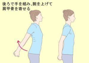 1日1分 肩甲骨ほぐし!!