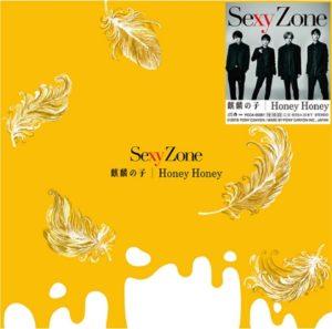 映画「ブラック校則」謝罪…Sexy Zone主題歌「麒麟の子」仮音源をオンエア!