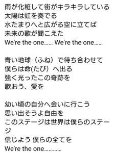 KinKi Kidsバージョン『You…』の気になる歌詞!