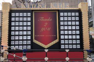 KinKi Kidsコンサート「ThanKs 2 YOU」KinKi東京2日目セトリ・レポまとめ