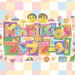 KinKi Kids 紙ヒコーキで中川大志と対決!!!