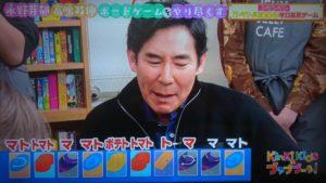 KinKi Kidsが『すき』 いろんなボードゲームに挑戦!!!