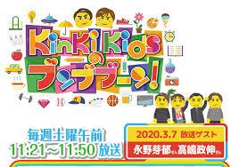 KinKi Kidsのブンブブーンでおっさんとラブ?!【千葉雄大&堂本光一】