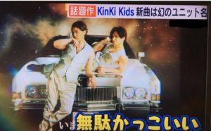 KinKi Kids出会いの日 ジャニーさんへの思い!